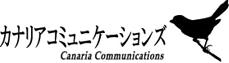 カナリアコミュニケーションズ