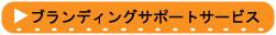 パンフレット・社史・小冊子制作支援サービス