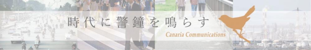 カナリアコミュニケーションズチャンネル